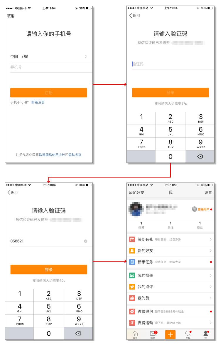 用户注册页面设计