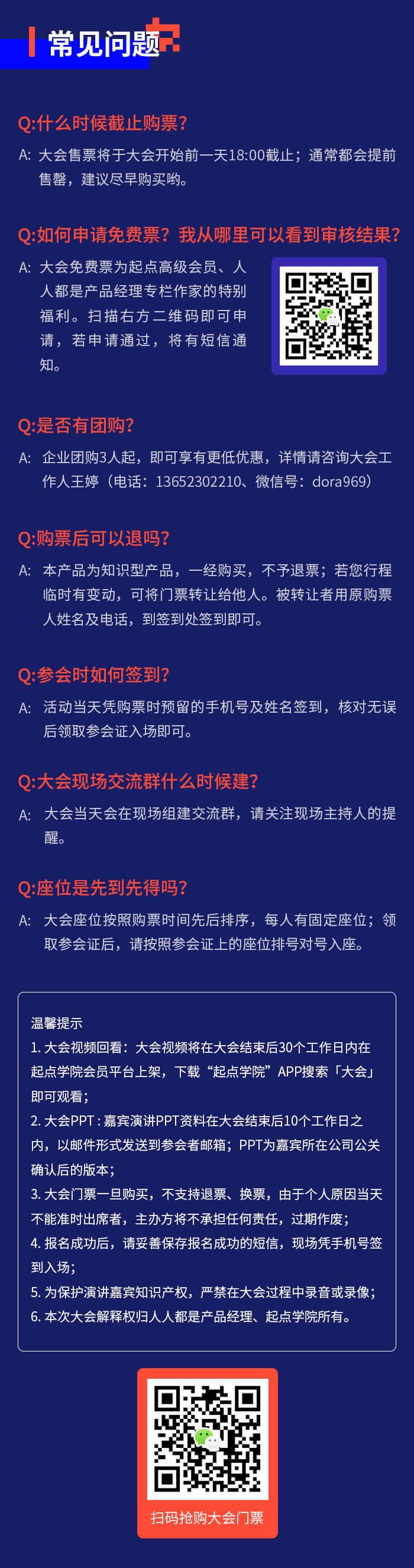 11-创新大会-文章常见问题.jpg