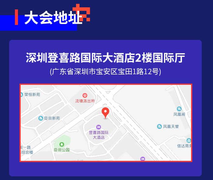 3-创新大会-地址.jpg