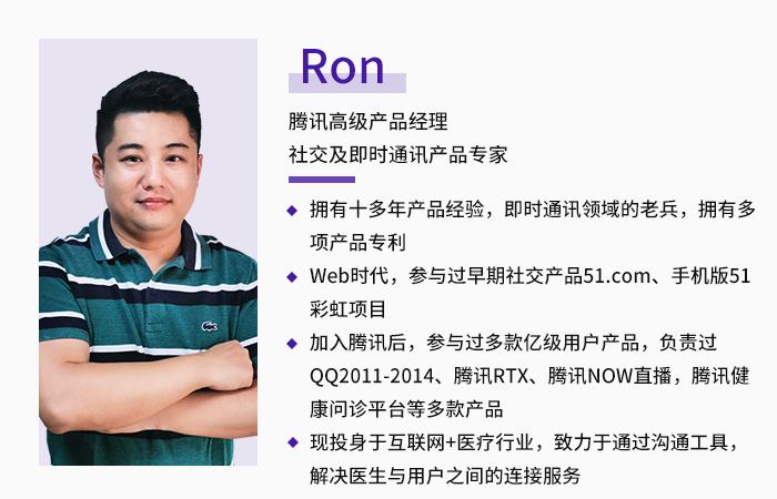 嘉宾介绍-Ron.png